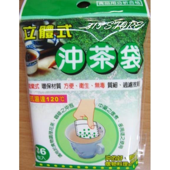 139百貨~立體式 沖茶袋 台灣製 36枚入/包 /花草茶 茶葉 咖啡粉 均適用