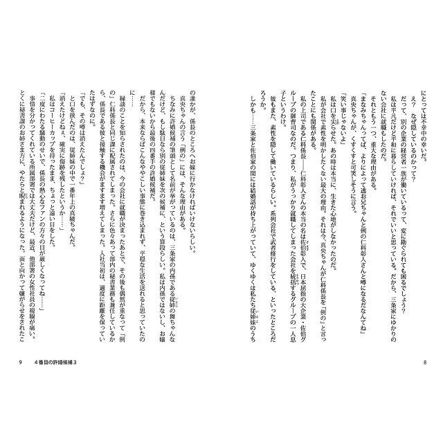 排第四的許婚候補 Vol.3 2