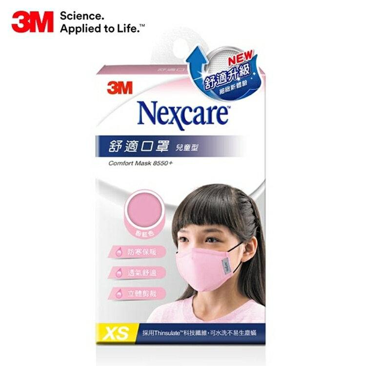 3M 舒適口罩-升級版 兒童粉紅/粉藍【德芳保健藥妝】【樂天網銀結帳10%回饋】