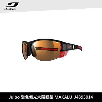 Julbo 變色偏光太陽眼鏡 MAKALU J4895014 / 城市綠洲 (太陽眼鏡、高山鏡、變色偏光)