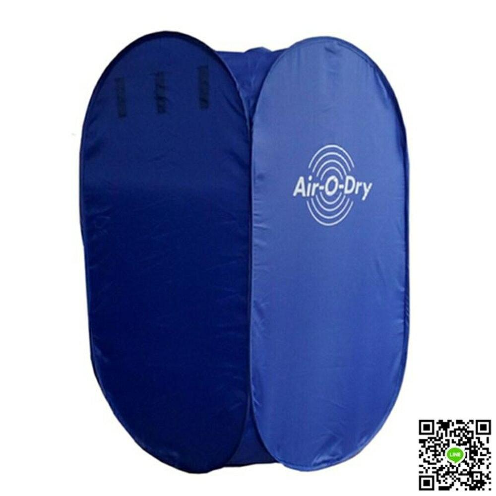 烘乾機  便攜式小乾衣機學生寶寶烘衣可折疊免安裝800瓦110V  mks阿薩布魯