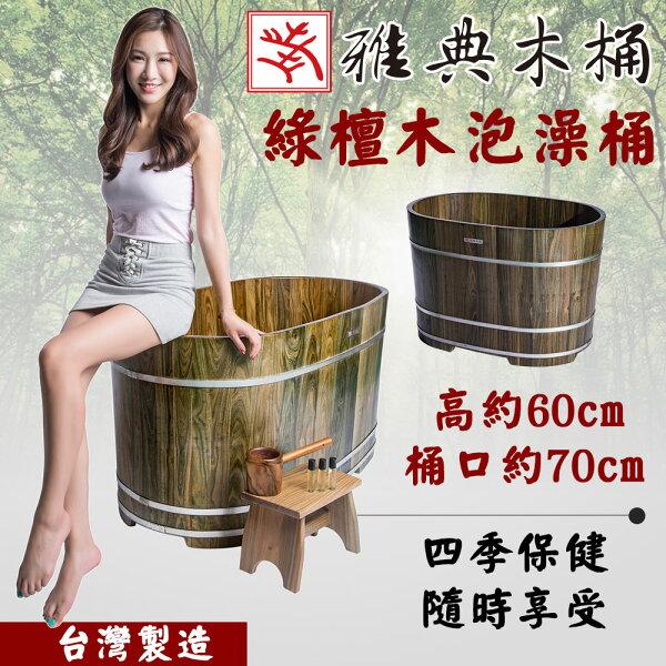 【雅典木桶】歷久彌新完美工藝阿根廷極品綠壇木芳香氣味抗菌長70CM綠壇木泡澡桶