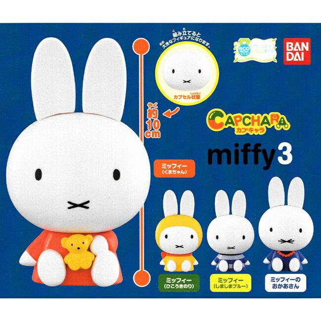 全套4款【日本正版】米飛兔 環保扭蛋 P3 扭蛋 轉蛋 造型轉蛋 環保蛋殼 Miffy BANDAI 萬代 - 479239