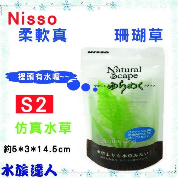 水族達人:推薦【水族達人】日本NISSO《柔軟真珊瑚草S-2NAP-555》產卵躲藏造景飾品水草