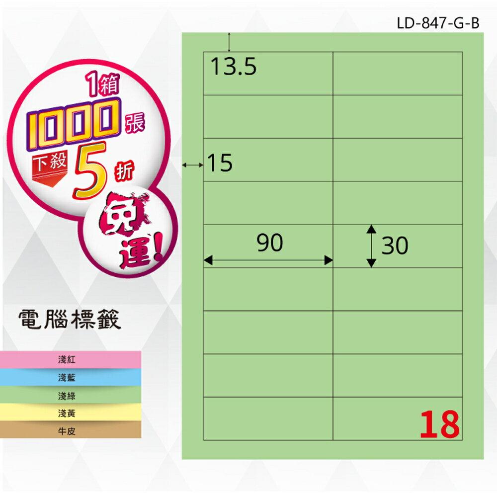 熱銷推薦【longder龍德】電腦標籤紙 18格 LD-847-G-B 淺綠色 1000張 影印 雷射 貼紙
