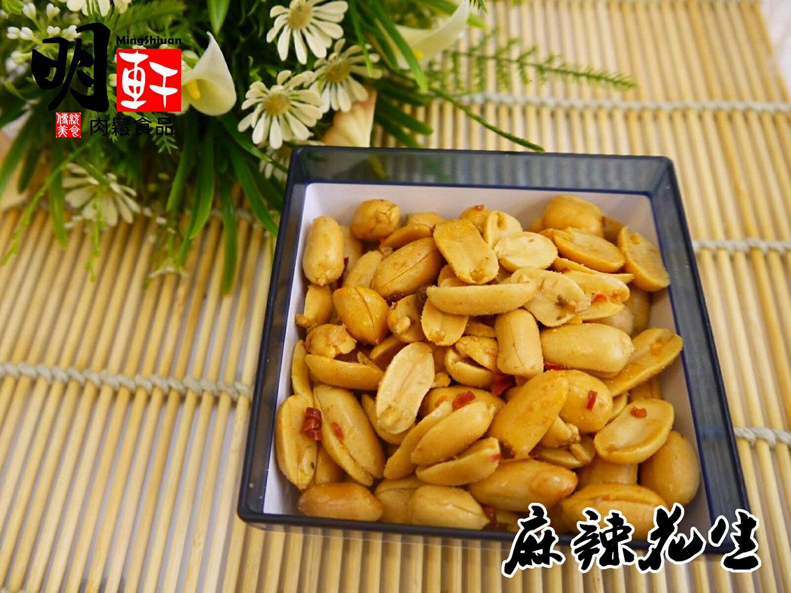 【明軒肉鬆食品】麻辣花生~輕巧包(285g)
