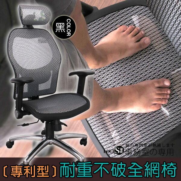 促銷!!邏爵LOGIS新洛亞專利網布全網電腦椅辦公椅主管【G60AS】