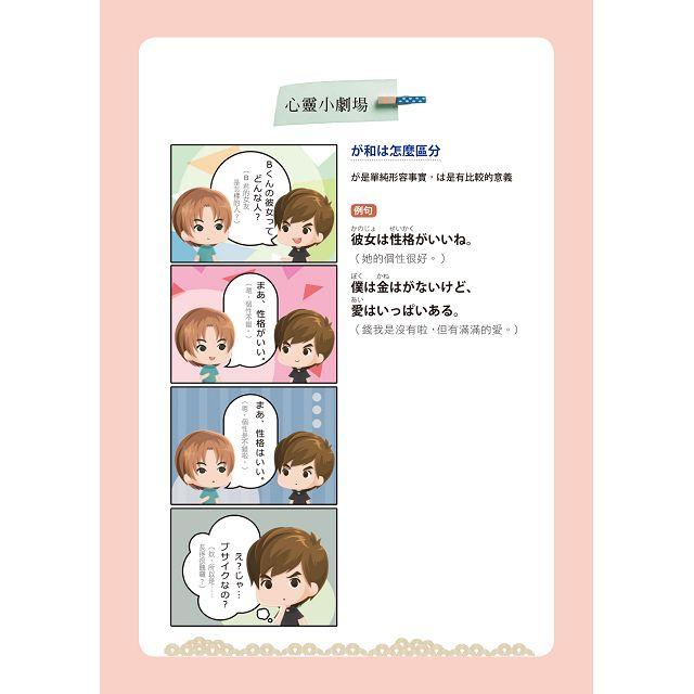 跟著Ryuuu TV學日文看日本:Ryu & Yuma的日語生活實境秀(附CD) 4