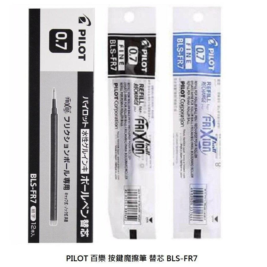 【八大昌文具】PILOT 百樂 0.7 按鍵 魔擦筆筆芯 替芯 BLS-FR7
