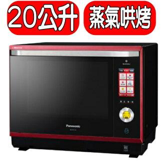 《特促可議價》Panasonic國際牌【NN-BS1000】微波爐