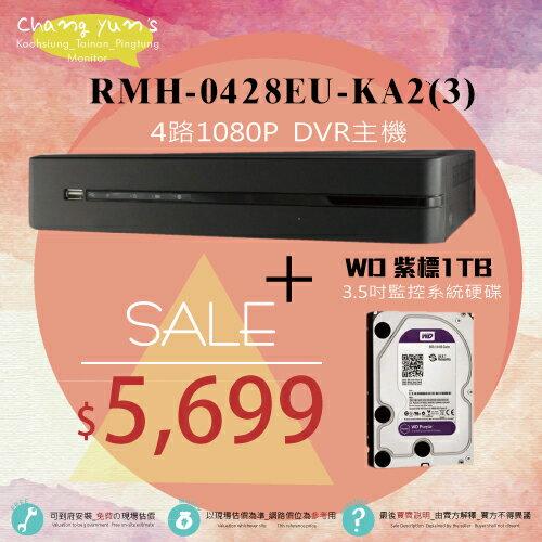 高雄/台南/屏東監視器 RMH-0428EU-KA2(3) AHD 4路-DVR 1080P 監控主機 +WD10PURX 紫標 1TB 3.5吋監控系統硬碟