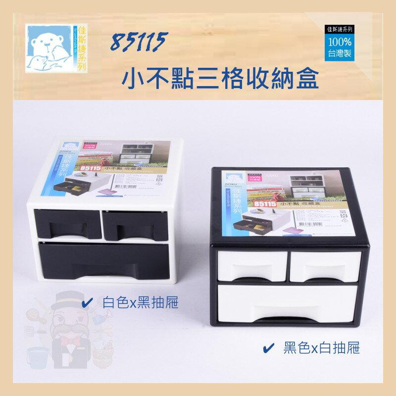 《大信百貨》佳斯捷 85115 小不點三格收納盒 台灣製 醫用箱 收納箱 置物箱