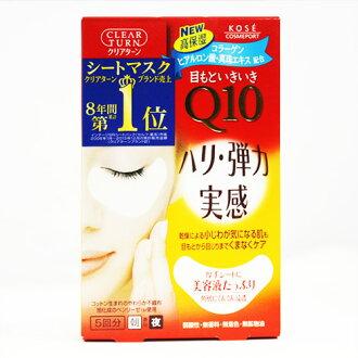 日本KOSE  Q10高保濕眼膜 日夜型 5入 眼部保養 《ibeauty愛美麗》