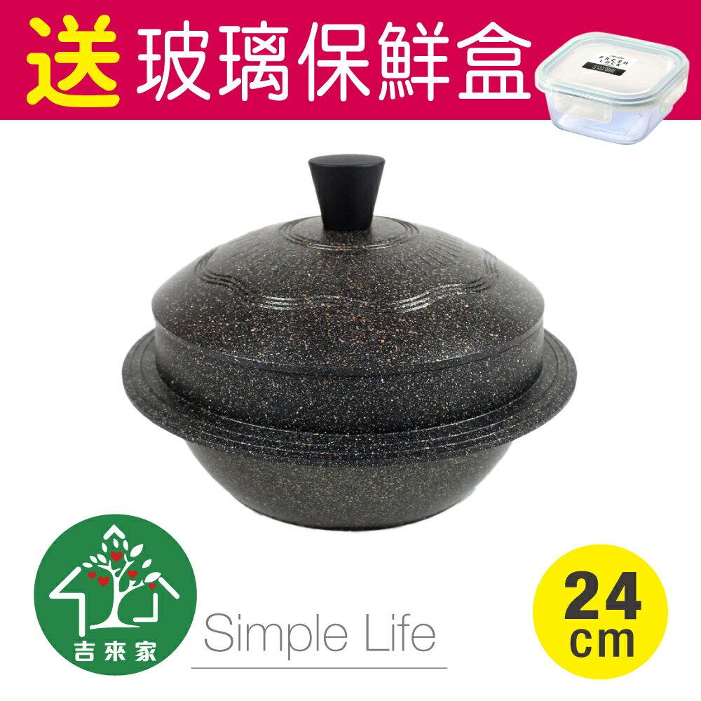 韓國Kitchen Art 古早味輕量不沾砂鍋24cm /不沾鍋/湯鍋/非特福/非康寧~送保鮮盒 【蘋果樹鍋】