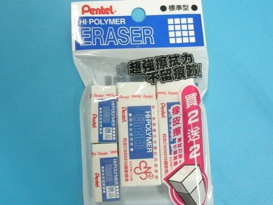 飛龍橡皮擦Pentel飛龍牌橡皮擦ZEH-10標準型2個+贈ZEH-03標準型2個/一小袋入{促39}~買2送2開學特價包~