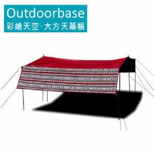【露營趣】中和安坑 Outdoorbase 21263 彩繪天空-大方天幕帳 方型天幕 遮陽帳 炊事帳