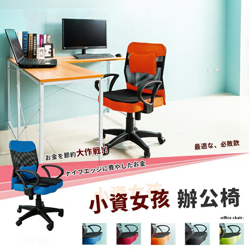 ~ dayneeds ~~免 ~小資女孩辦公椅_淺藍色 工作椅 辦公椅 電腦椅 氣壓椅 升