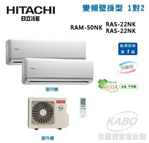 【佳麗寶】-(含標準安裝)日立頂級系列一對二冷暖『RAM-50NK+RAS-22NK+RAS-22NK』