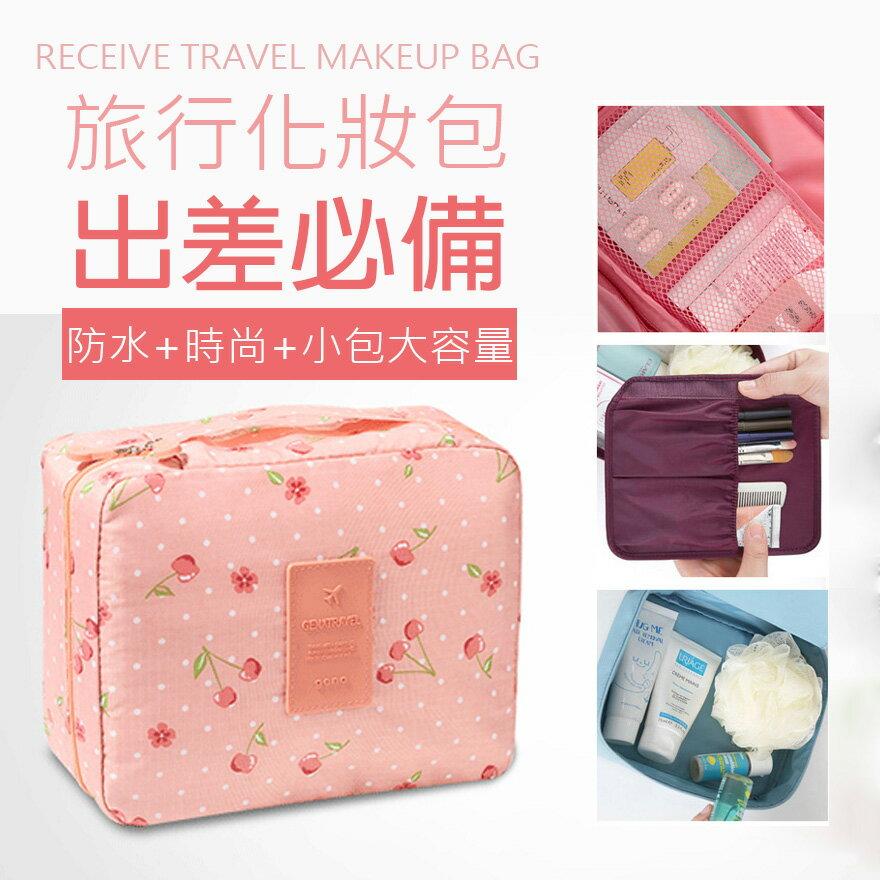 質感多夾層花布盥洗包 防水 旅行收納 洗漱包 包中包 格網分類 化妝包 收納包 防潑水旅行收納袋 手提盥洗包