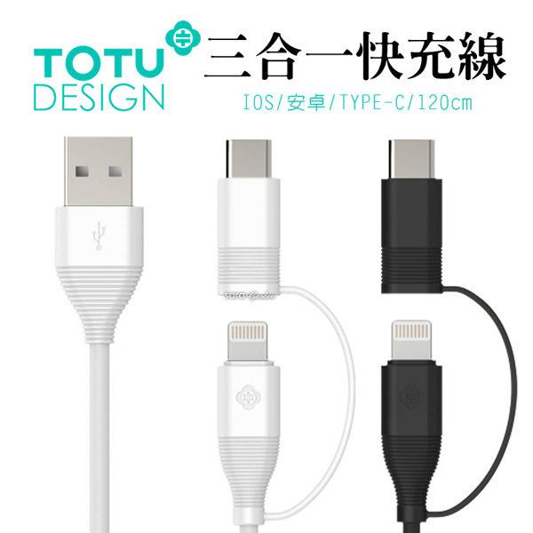 TOTU果彩系列3合一2.1A快充蘋果Lightning安卓MicroTypeC傳輸線數據線充電線閃充
