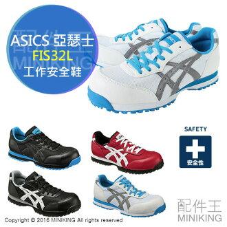 【配件王】代購 ASICS 亞瑟士 FIS32L 安全鞋 塑鋼 鋼頭鞋 作業 工作鞋 耐油汙 防滑 男女通用