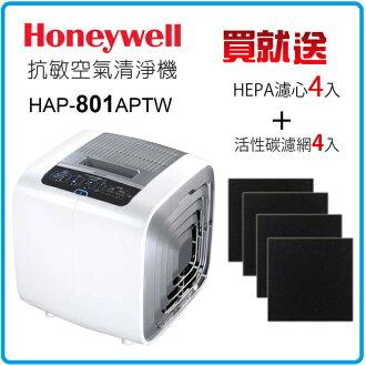 【現貨】【送HEPA*4+加強型活性碳濾網*4】HAP-801APTW Honeywell 智慧型 抗敏抑菌空氣清淨機