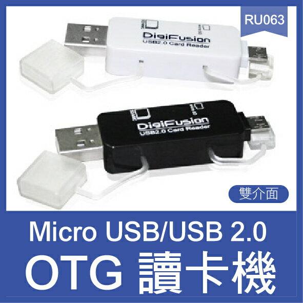 伽利略 Micro USB 2.0 雙介面 OTG 讀卡機 RU063 Android DigiFusion
