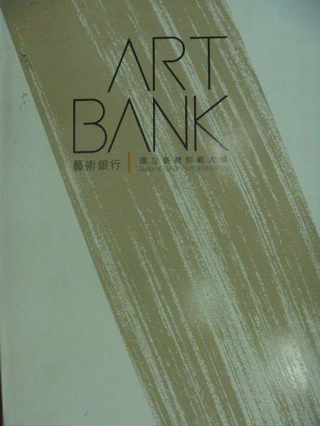 【書寶二手書T2/藝術_ZHY】Art Bank藝術銀行_2010年_原價600_國立台灣師範大學