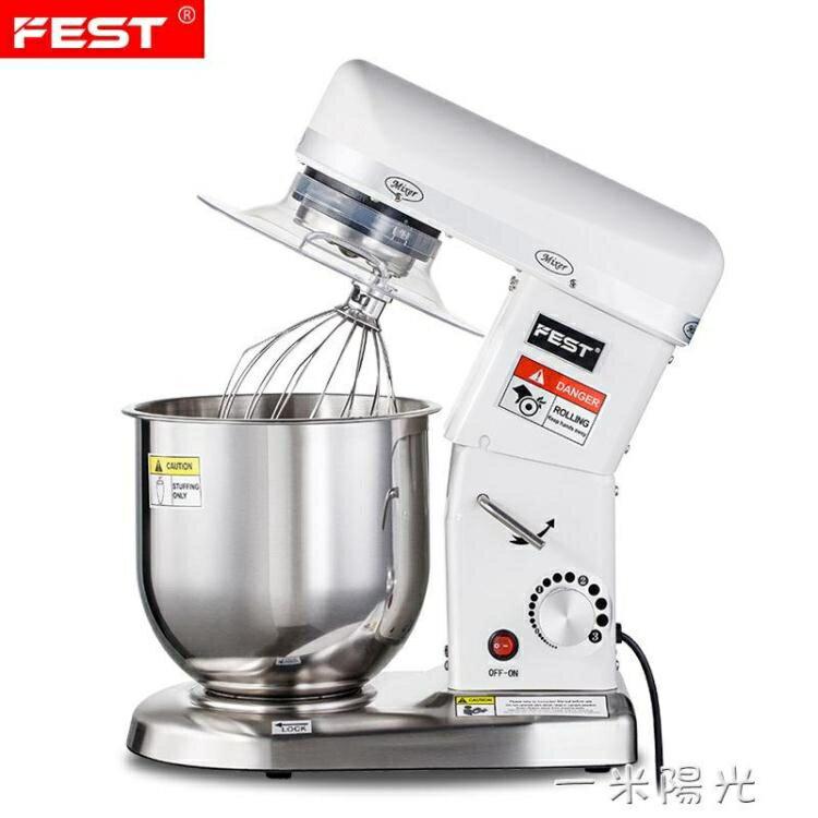 FEST單功能商用鮮奶機攪拌機廚師機7L打蛋機奶油奶蓋機110V/220Vyh
