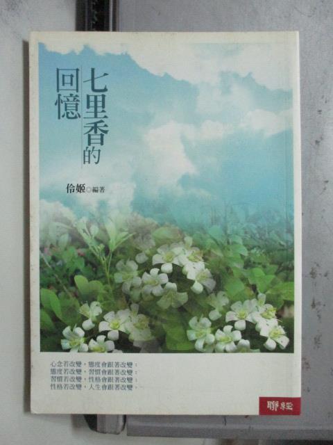 【書寶二手書T7/宗教_OTZ】七里香的回憶_伶姬
