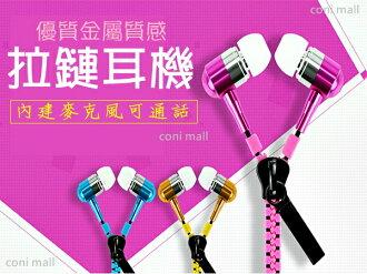 【coni shop】拉鏈耳機 入耳式 重低音耳機 立體聲 手機 金屬鋁合金 麥克風 線控耳機 3.5MM