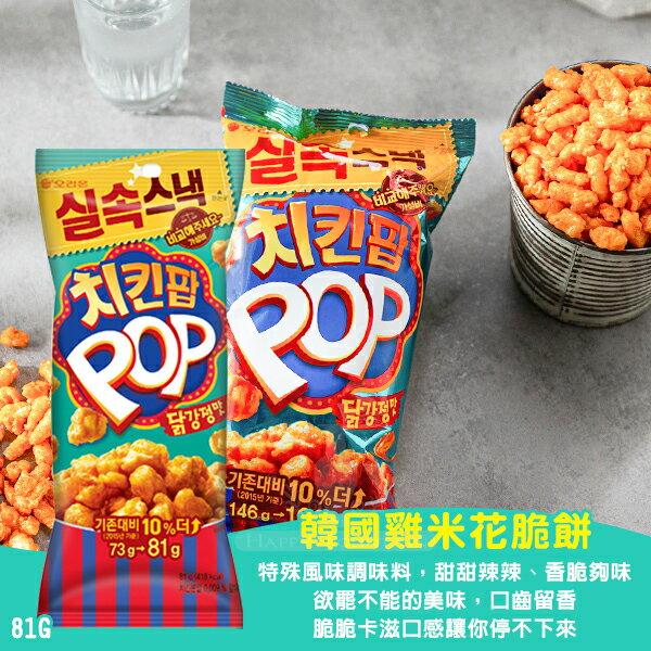 韓國 雞米花脆餅81g(包)