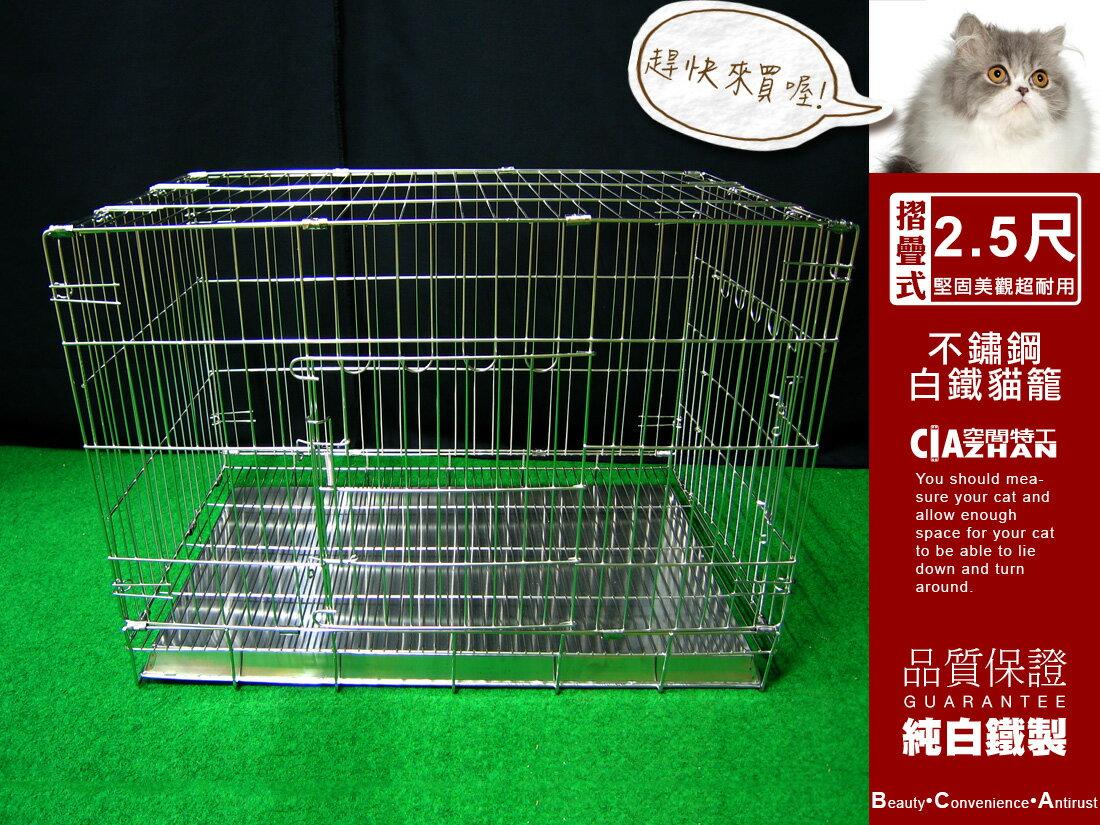 寵物屋 貓窩 寵物籠 圍欄 吊籠 鳥籠 2.5尺折疊式貓籠 不銹鋼白鐵線籠  不鏽鋼摺疊兩尺半 ♞空間特工♞ - 限時優惠好康折扣