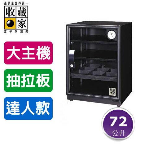 ~防潮 ~ 防潮 電子 零件 相機 單眼 居家 收納 衣櫃 收藏家 68公升 靈活空間運用