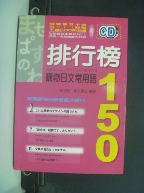 【書寶二手書T3/語言學習_GCY】排行榜購物日文常用語150_郭欣怡.柴_附光碟