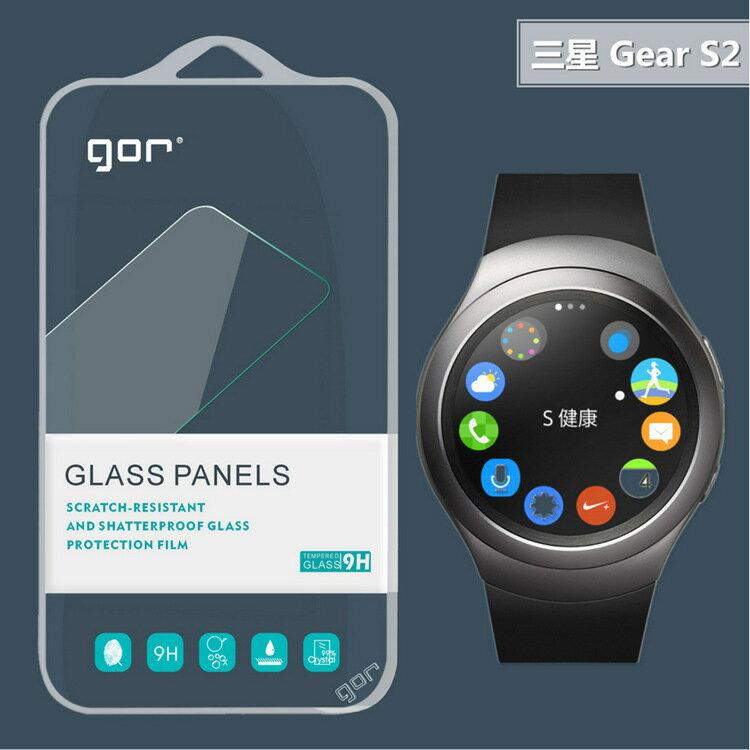 【Samsung 手錶◎鋼化保護貼】 GOR 9H Samsung Gear S2 手錶 鋼化 玻璃 保護貼 ≡ 全館滿299免運費 ≡