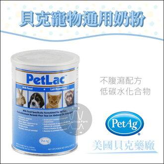 +貓狗樂園+ 美國貝克PetAg|寵物通用奶粉。300g|$499