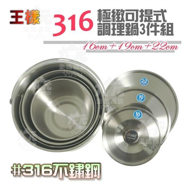 【九元生活百貨】王樣316極緻可提式調理鍋3件組提鍋不沾鍋湯鍋#316不鏽鋼