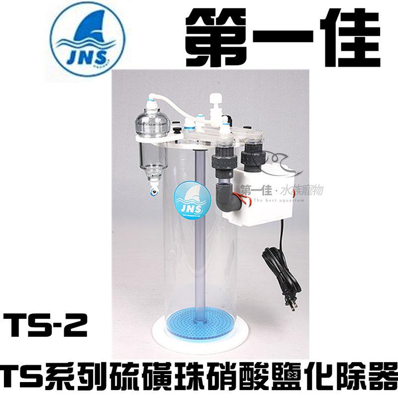 [第一佳水族寵物] 台灣JNS【TS系列硫磺珠硝酸鹽化除器 TS-2 】內置外置 抑制藻類 超靜音 不漏水滲水 省空間