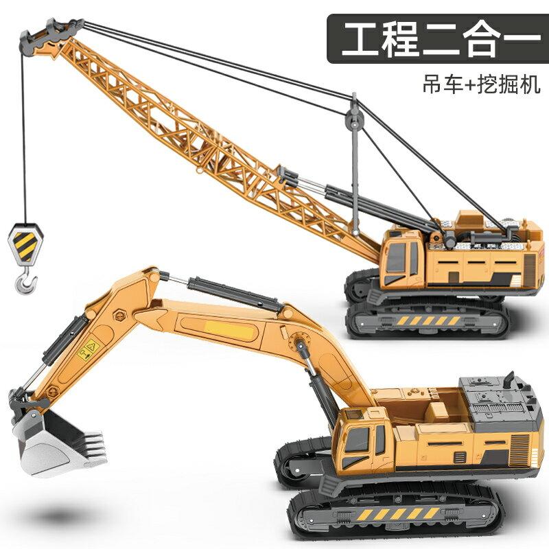 合金挖掘機 兒童工程車玩具套裝大吊車起重挖土機挖掘機合金仿真模型男孩汽車『XY13737』
