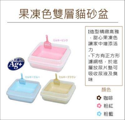 ~ IRIS~CA~400N 果凍色雙層貓砂盆 粉色 藍色