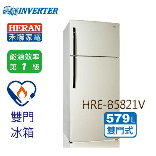 【HERAN 禾聯】579公升 1級 DC直流變頻 雙門冰箱  HRE-B5821V