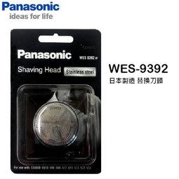 Panasonic 刮鬍刀頭組 WES 9392 / WES-9392【日本製】
