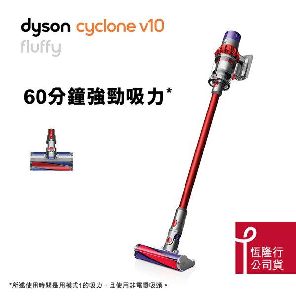 DysonCycloneV10FluffySV12無線吸塵器(紅)***限時加贈dyson禮券2000元