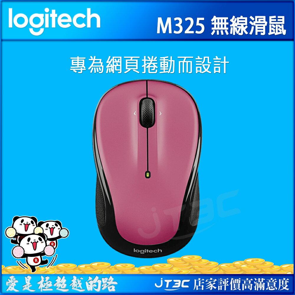 Logitech 羅技 M325 無線滑鼠 沙塵玫瑰紅