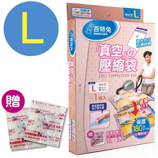 百特兔衣物棉被壓縮袋L+贈除濕包 (約80x100cm) / VB7435 真空棉被壓縮袋
