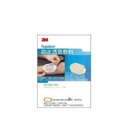 *健人館* 3M 防水透氣敷料6片(中/小傷口專用)