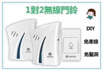 團購價 賣家送電池 KINYO-1對2交流式遠距離無線門鈴 門鈴/電鈴/看護鈴/居家/工廠/救護鈴