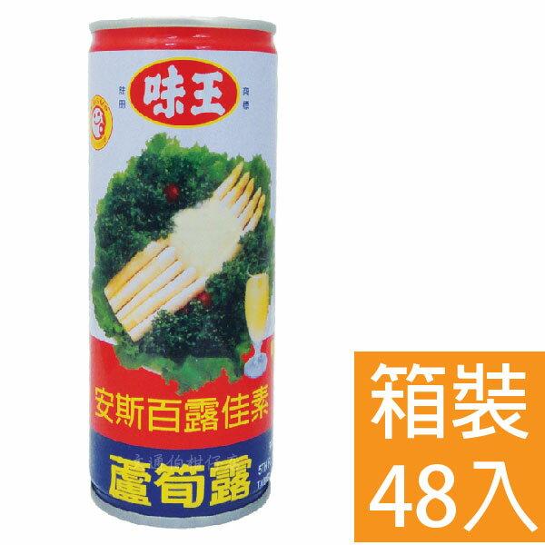 味王蘆筍汁48入 單罐只要9.3元