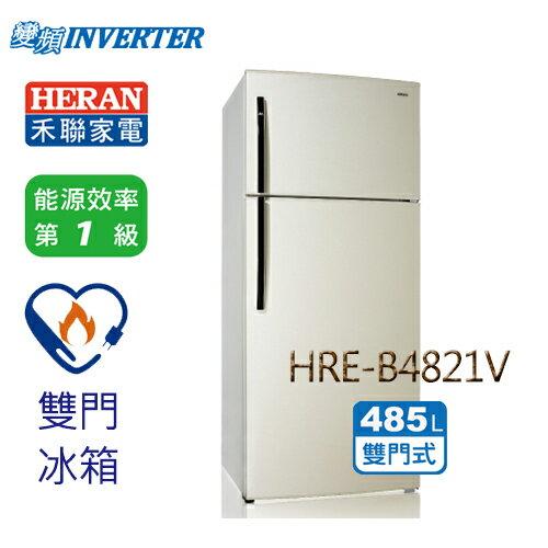 【HERAN 禾聯】485公升1級DC直流變頻雙門冰箱  HRE-B4821V